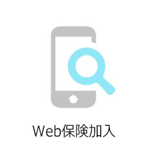 web保険加入