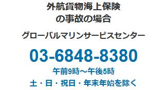 tel:03-6848-8380