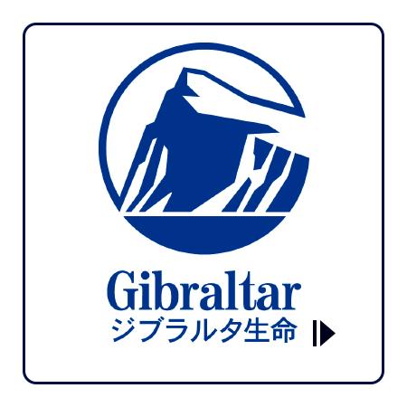 ジブラルタ生命のご契約